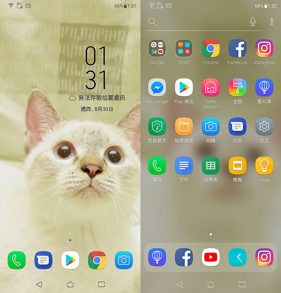 Screenshot_20180830-013151